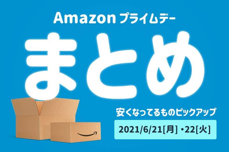Amazonプライムデーで安くなってるものまとめ 2021年6月版