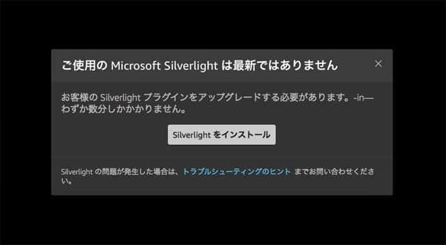 Microsoft Silverlightのエラー