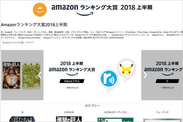 Amazonランキング大賞2018上半期 発表