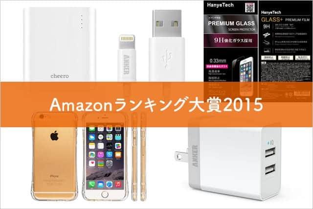 今年最も売れたiPhoneアクセサリは?Amazonランキング2015大賞発表。