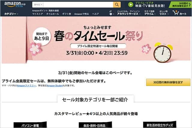 200円のクーポンは確実にもらえる『Amazon春のタイムセール祭り』が3/31(金)~4/2(日)に開催