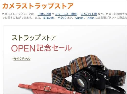Amazon カメラストラップストア