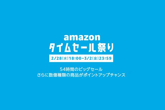 2月28日18時から!Amazonタイムセール祭りには事前エントリーでポイントアップして臨む