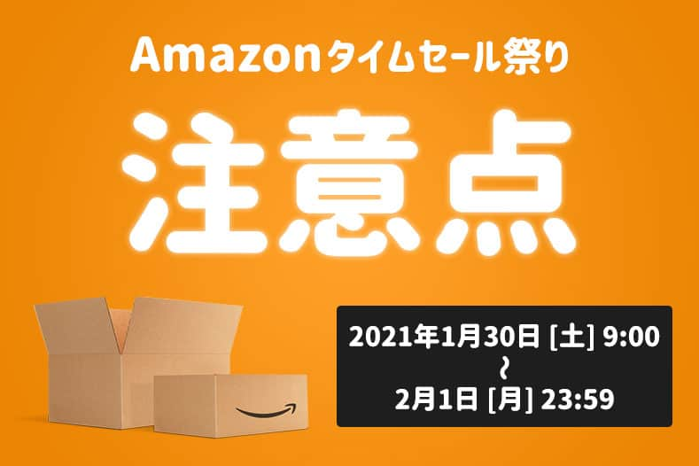 Amazonタイムセール祭りの注意点