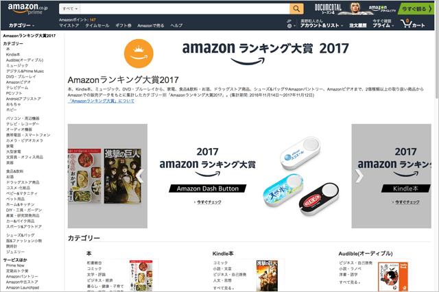 Amazonランキング大賞2017 発表