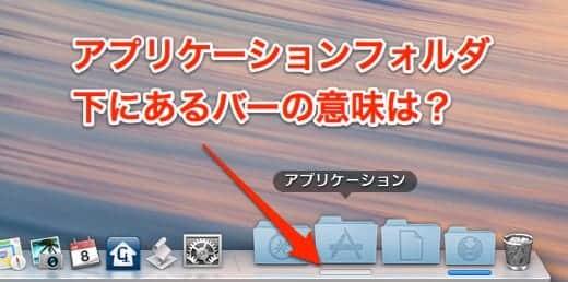 Dockのアプリケーションフォルダ下にある透明のバーの意味は?