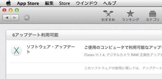 App Store アプリケーション アップデートが6件も