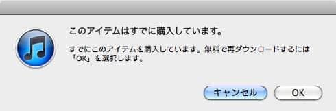 iTunes アプリ再ダウンロード
