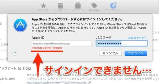App Store にサインインできない現象が発生