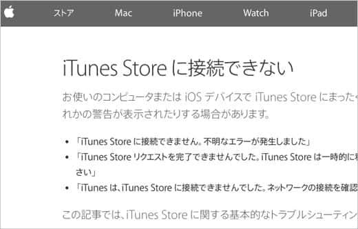 iTunes Storeに接続できない