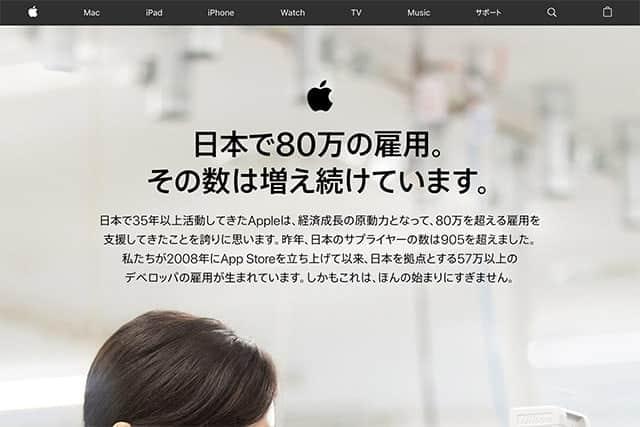 アップル、日本で80万人の雇用創出