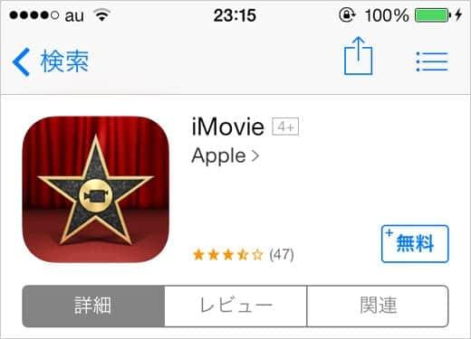 iMovie 無料