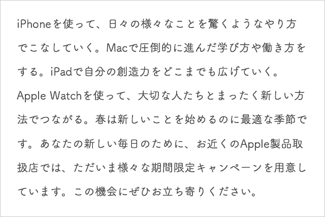 iPhone、Mac、iPad、Apple Watchを始めるなら今。新生活のためのキャンペーン実施中。