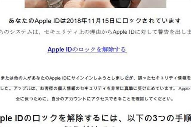 注意!アップルかたるフィッシングメールが拡散
