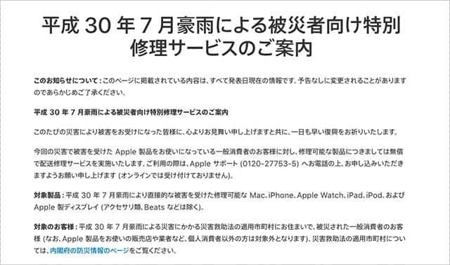 Apple、西日本豪雨被災者向けに無償修理サービスを実施