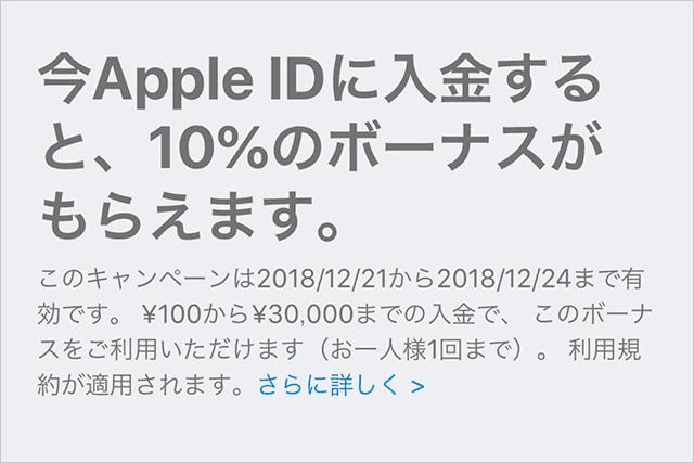 Apple ID入金で10%ボーナスキャンペーン 12/24まで