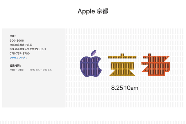 Apple京都 2018年8月25日オープン