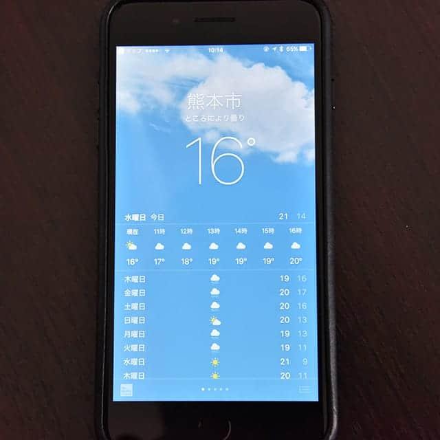 天気アプリが起動する