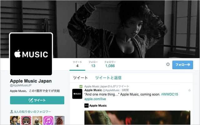 Apple Music Japan ツイッター開始