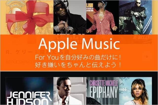 Apple MusicのFor You を自分好みの曲だけに!好き嫌いをちゃんと伝えよう!