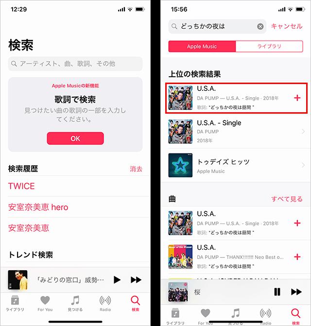 iPhoneのミュージック(iTunes)アプリ画面