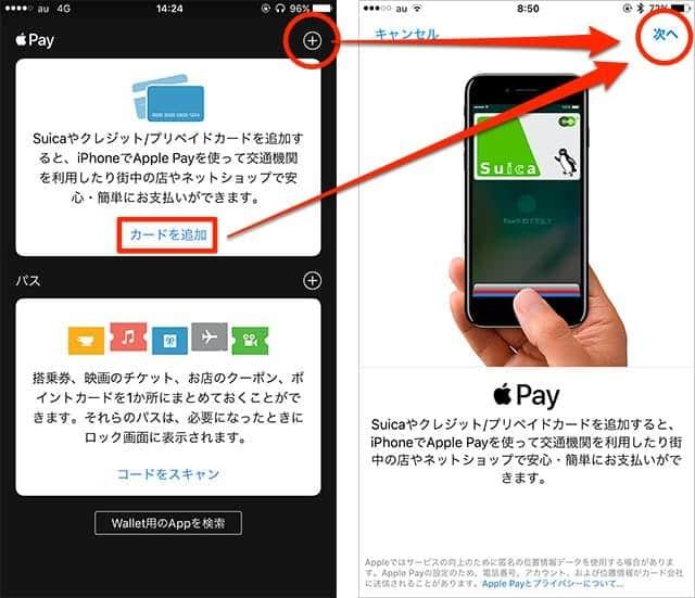 Apple Payで消えたカード情報を復活させる方法