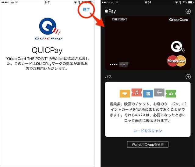 Apple Pay にクレジットカードを登録完了