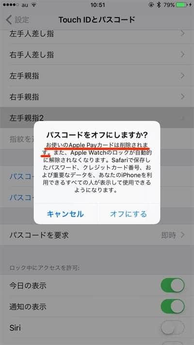 パスコードをオフにするとApple Payカードは削除されます