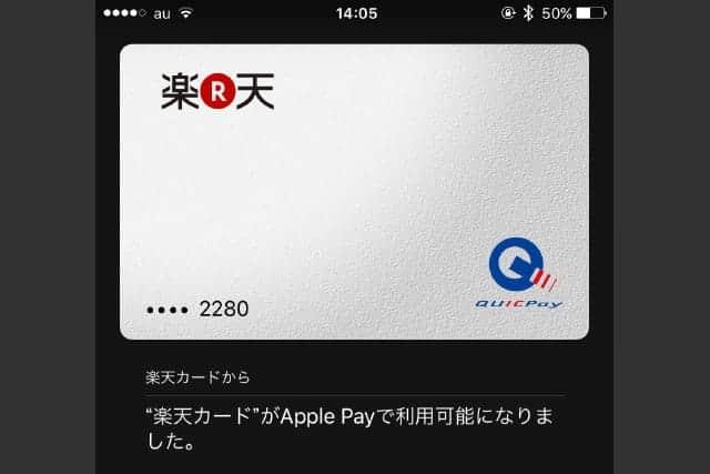 VISAブランドの楽天カードがApple Payで利用可能に QUICKpayが使えるようになりました!