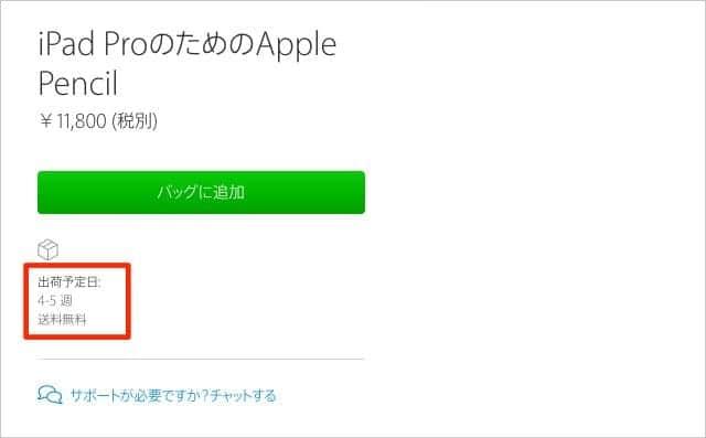 Appleオンラインストアの価格と出荷予定日