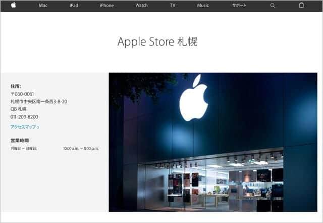 Apple Store札幌が2016年2月26日で閉店。移転へ。
