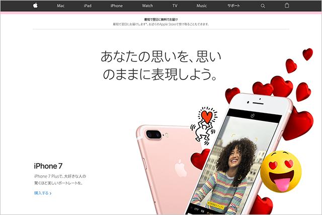 Apple 早くもバレンタインデー特設ページを開設