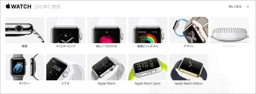 Apple Watch 141219