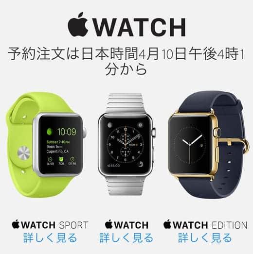 Apple Watch 予約注文は日本時間4月10日午後4時1分から