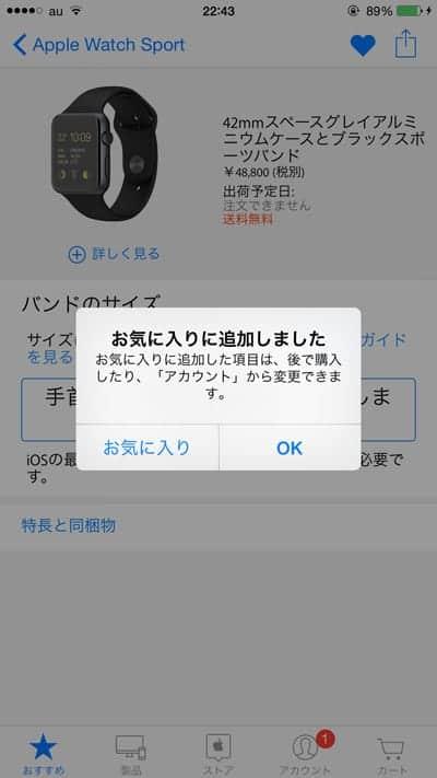 Apple Watch お気に入りに追加しました。