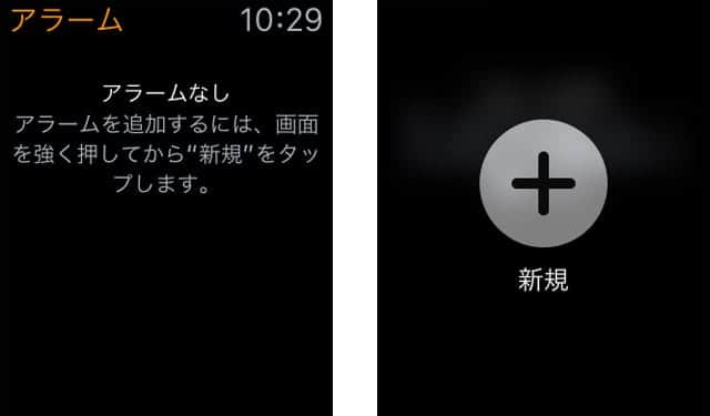 Apple Watch アラームを新規作成する