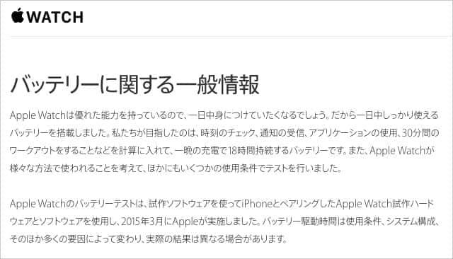 Apple Watch バッテリーに関する一般情報