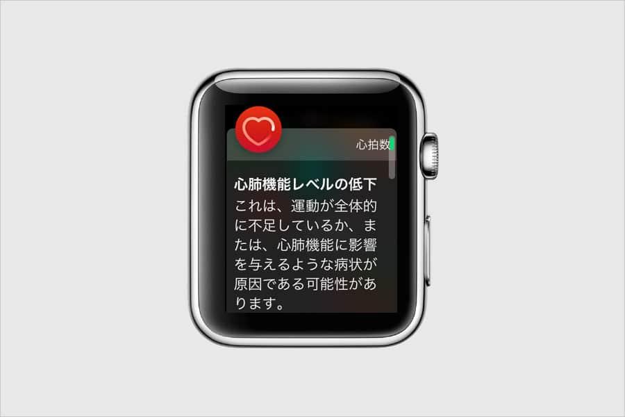 Apple Watch 心肺機能レベル低下の通知