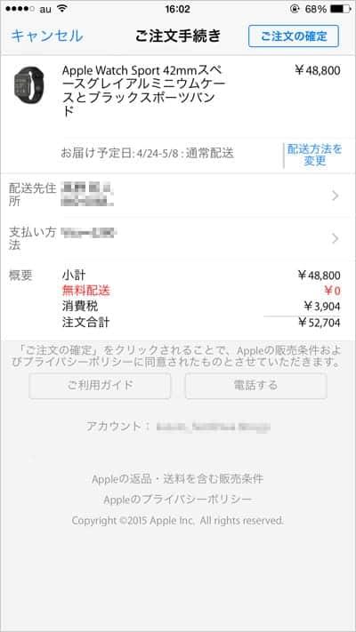 Apple Watch ご注文手続き