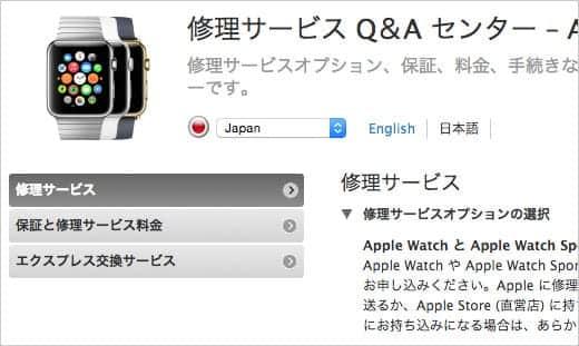 修理サービス Q&A センター –Apple Watch