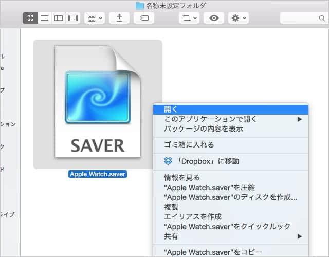 スクリーンセーバーファイルを右クリックして開く