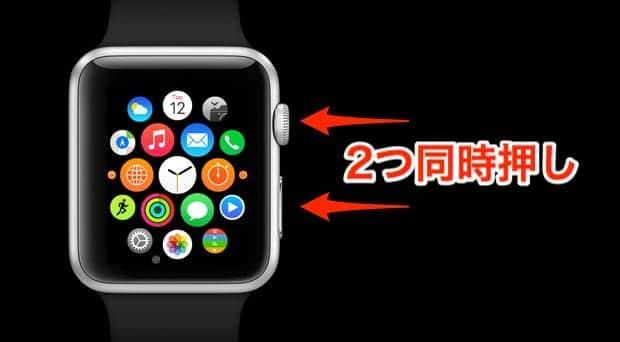 Apple Watch のスクリーンショットを撮る方法