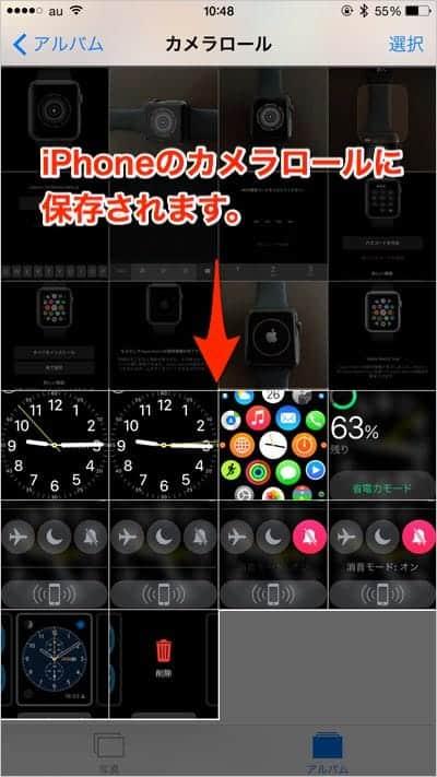 Apple WatchのスクリーンショットはiPhoneの写真アプリ→カメラロールに保存される