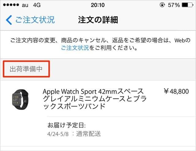 注文したApple Watchのステータスが「出荷準備中」に!