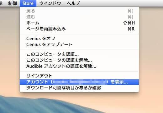 iTunes アカウントを表示