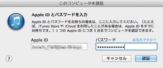 Apple ID とパスワードを入力