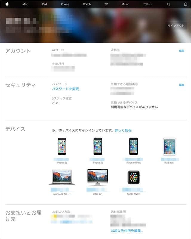Apple IDの管理 情報内容