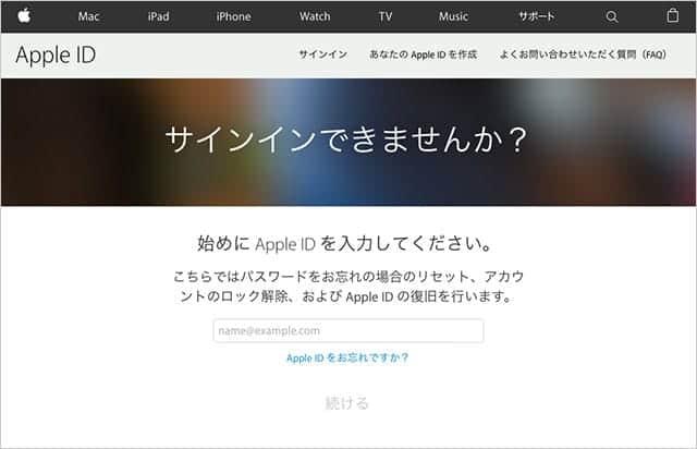 iforgot.apple.com サインインできませんか?