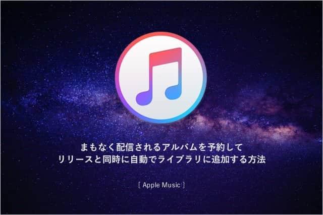 Apple Music|まもなく配信されるアルバムを予約してリリースと同時に自動でライブラリに追加する方法