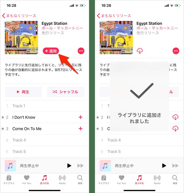 アルバムを追加するとリリース日に自動で追加される